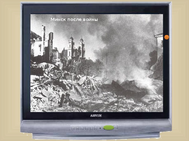 Сражение за Минск Минск после войны Освобождение Минска Оборона города