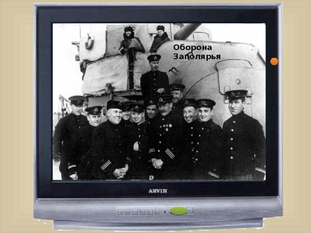 Оборона Советского Заполярья 1941-44 Оборона Заполярья, Восточный фронт Оборона Кольского полуострова Оборона Заполярья