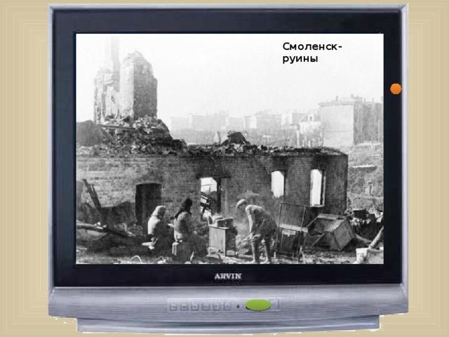 Смоленск- руины Смоленское сражение  Сражение под Смоленском Танки под Смоленском