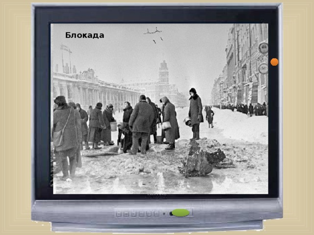 Начало обороны Ленинграда Оборона Ленинграда Ладога, дорога жизни Блокада
