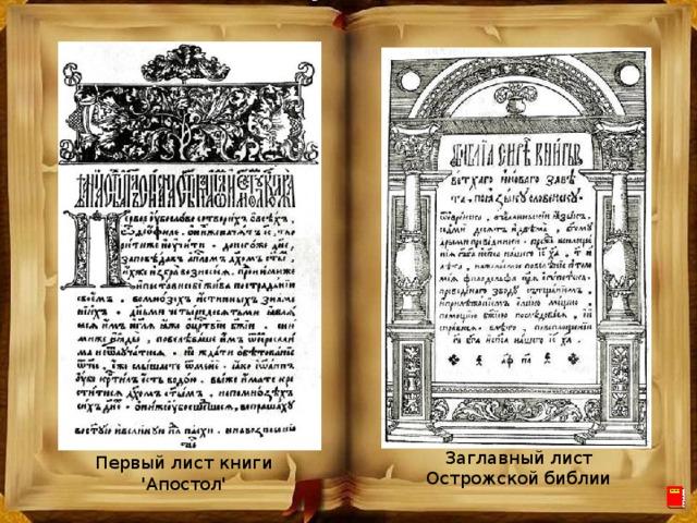 Заглавный лист Острожской библии Первый лист книги 'Апостол'