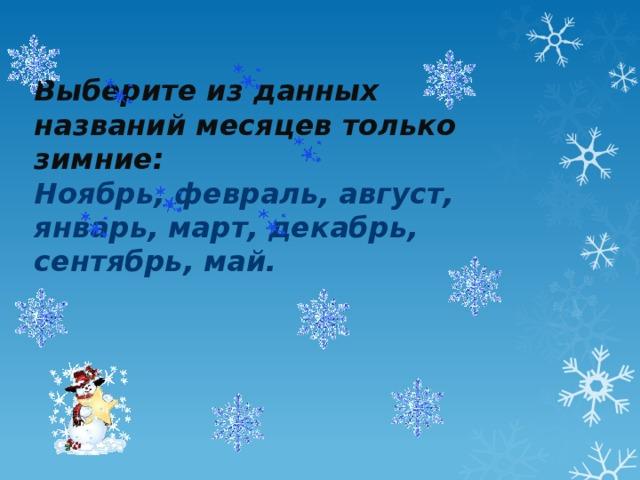 Выберите из данных названий месяцев только зимние:  Ноябрь, февраль, август, январь, март, декабрь, сентябрь, май.