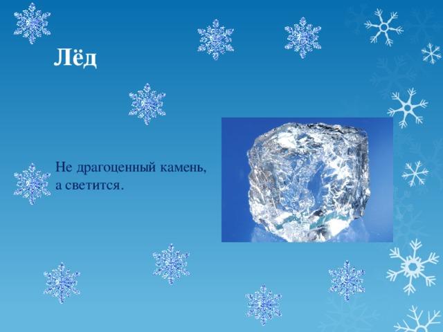 Лёд Не драгоценный камень, а светится.
