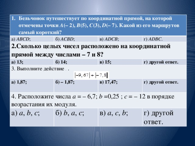 Бельчонок путешествует по координатной прямой, на которой отмечены точки А (– 2), В (5), С (3), D (– 7). Какой из его маршрутов самый короткий?