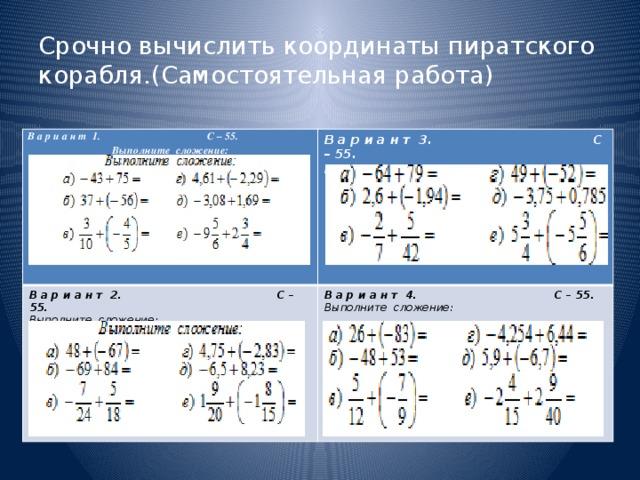 Срочно вычислить координаты пиратского корабля.(Самостоятельная работа) В а р и а н т 1. С – 55. В а р и а н т 2. С – 55. Выполните сложение: В а р и а н т 3. С – 55. В а р и а н т 4. С – 55. Выполните сложение: Выполните сложение:  Выполните сложение: