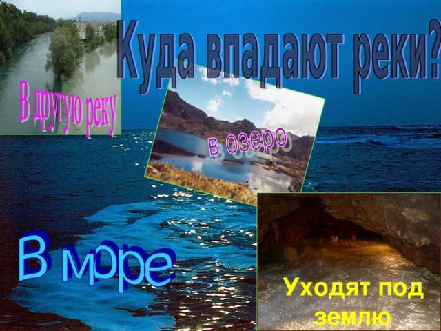 В озеро Уходят под землю