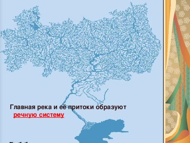 Главная река и её притоки образуют  речную систему