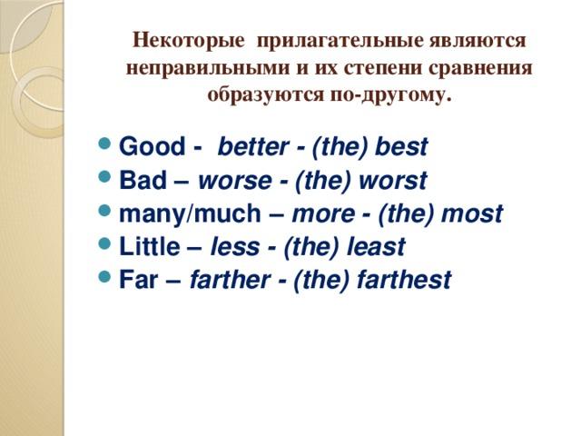 Некоторыеприлагательные являются неправильными и их степени сравнения образуются по-другому.