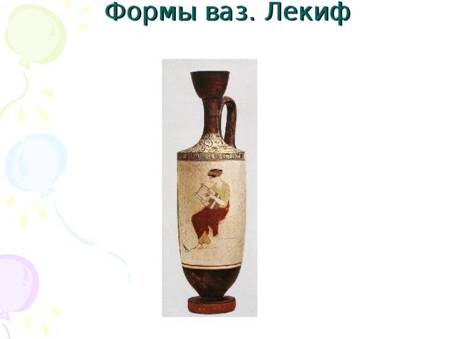 Формы ваз. Лекиф