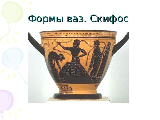Формы ваз. Скифос