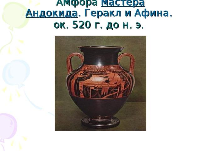 Амфора мастера Андокида .Геракли Афина.  ок. 520г. дон.э.