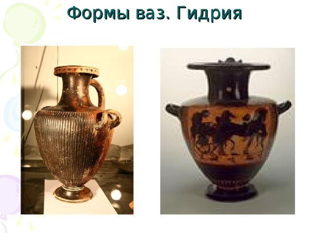 Формы ваз. Гидрия