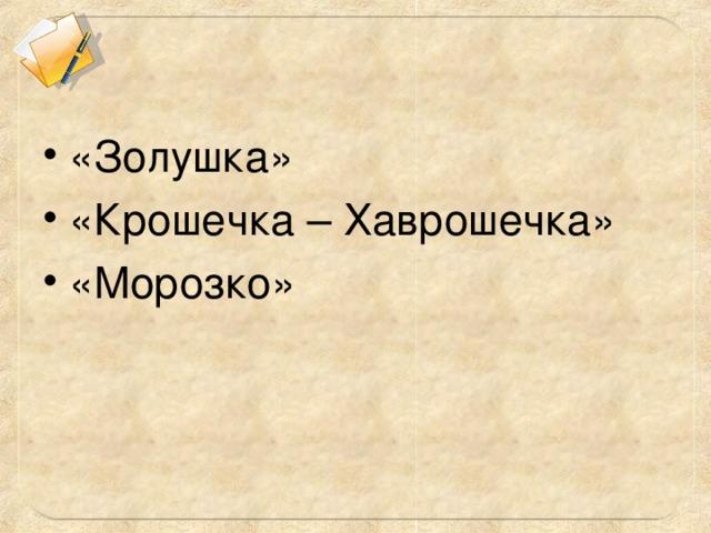 «Золушка» «Крошечка – Хаврошечка» «Морозко»
