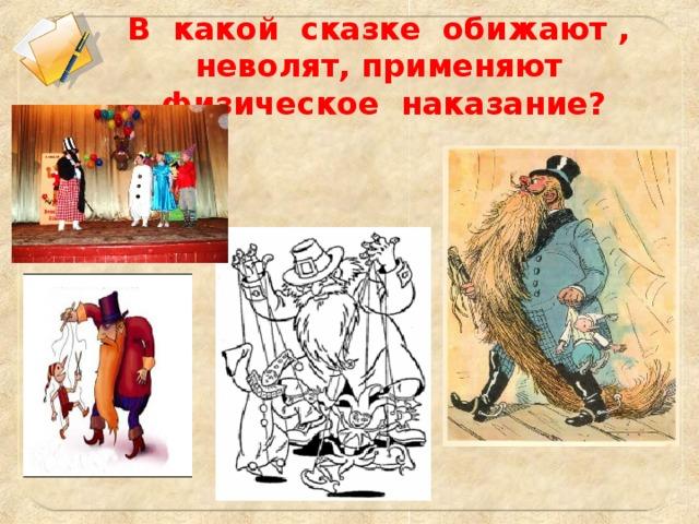 В какой сказке обижают , неволят, применяют физическое наказание?