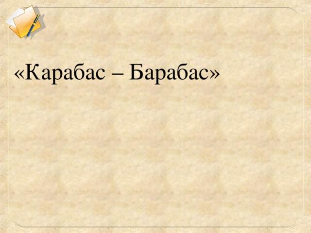 «Карабас – Барабас»