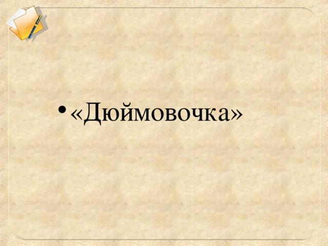 «Дюймовочка»