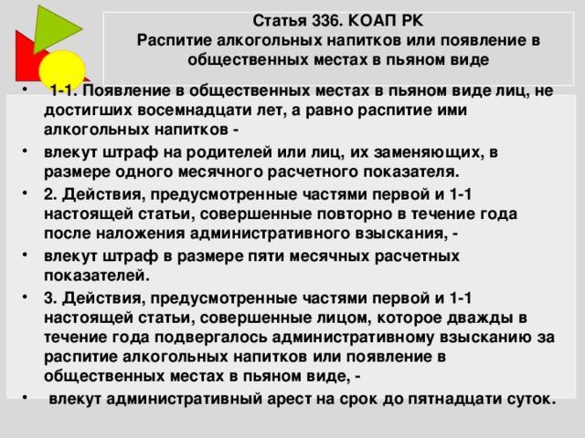 Статья 336. КОАП РК  Распитие алкогольных напитков или появление в общественных местах в пьяном виде