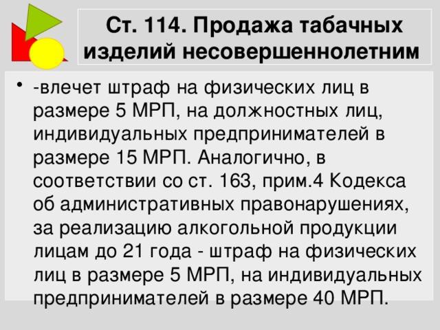 Ст. 114. Продажа табачных изделий несовершеннолетним
