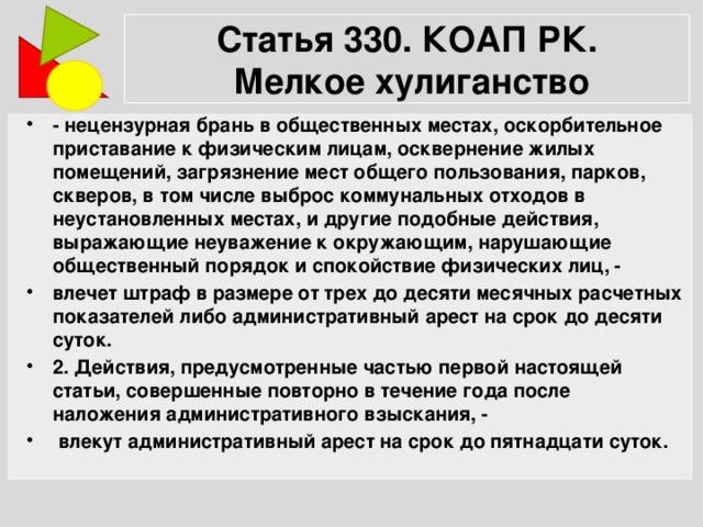 Статья 330. КОАП РК.  Мелкое хулиганство