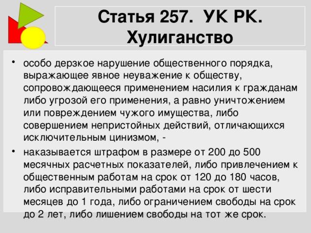 Статья 257. УК РК. Хулиганство