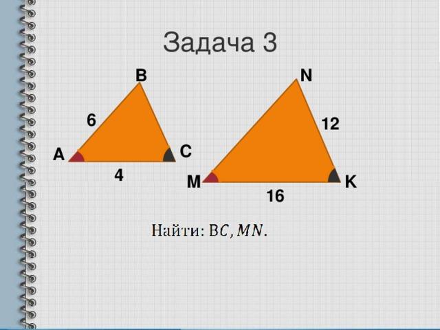 Задача 3 В N 6 12 С А 4 K М 16