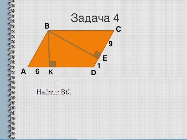 Задача 4 В С 9 E 1 А 6 D K