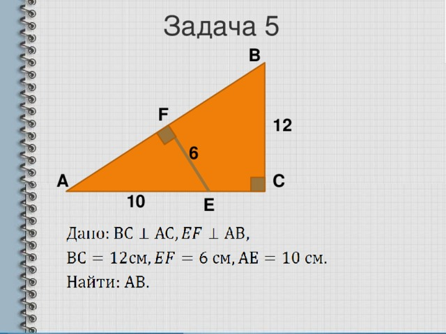 Задача 5 В F 12 6 С А 10 E