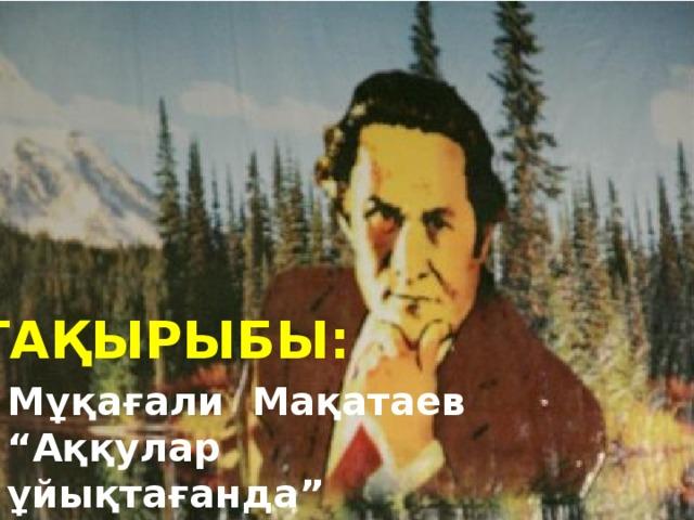 """ТАҚЫРЫБЫ: Мұқағали Мақатаев """" Аққулар ұйықтағанда"""" поэмасы"""
