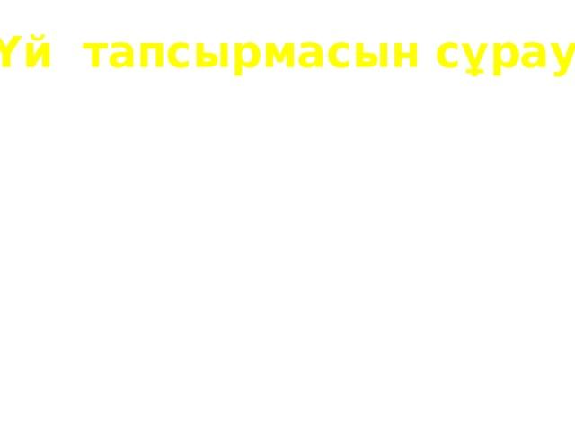 """Үй тапсырмасын сұрау: Тахауи Ахтанов """" Күй"""""""