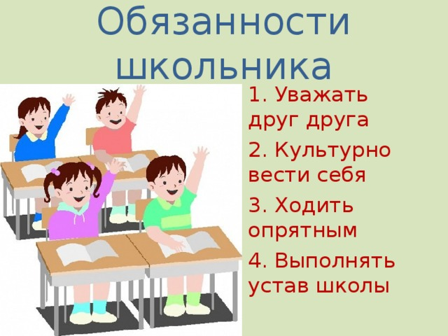 обязанности учащихся картинки картинках покажет