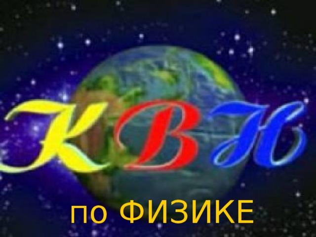 по ФИЗИКЕ