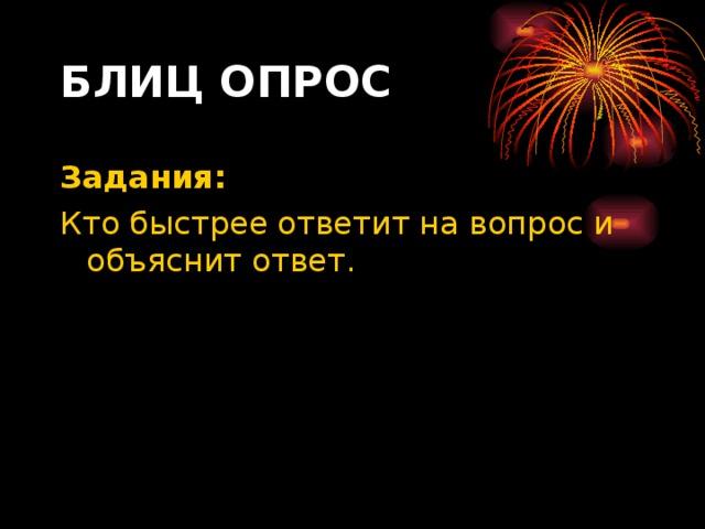 БЛИЦ ОПРОС Задания: