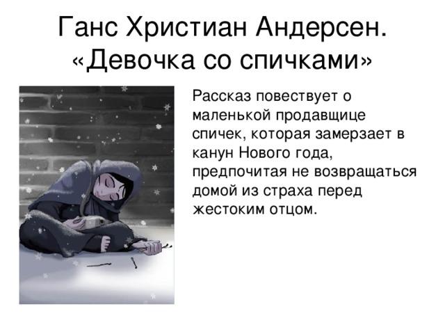 Ганс Христиан Андерсен. «Девочка со спичками»