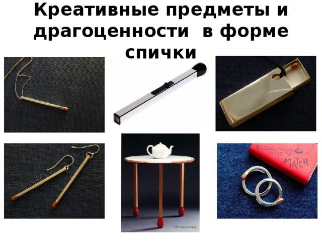 Креативные предметы и драгоценности в форме спички