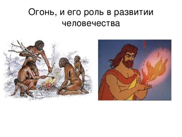 Огонь, и его роль в развитии человечества