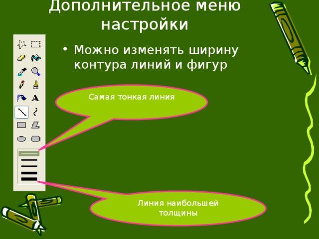 Дополнительное меню настройки Можно изменять ширину контура линий и фигур Самая тонкая линия Линия наибольшей толщины