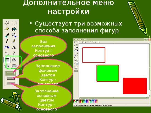 Дополнительное меню настройки Существует три возможных способа заполнения фигур Без заполнения Контур – основного цвета Заполнение фоновым цветом Контур – основного цвета Заполнение основным цветом Контур – основного цвета