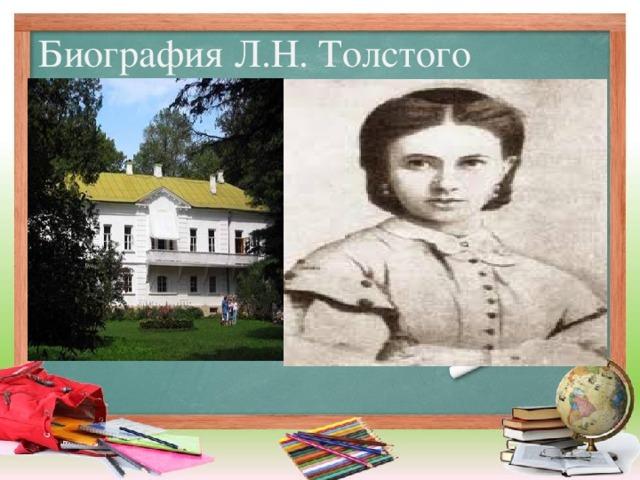 Биография Л.Н. Толстого