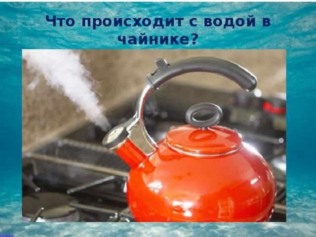 Что происходит с водой в чайнике?