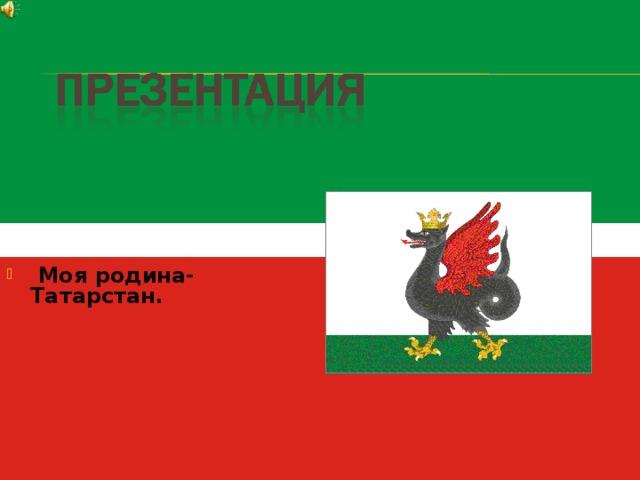 Днем, картинки татарстан моя родина