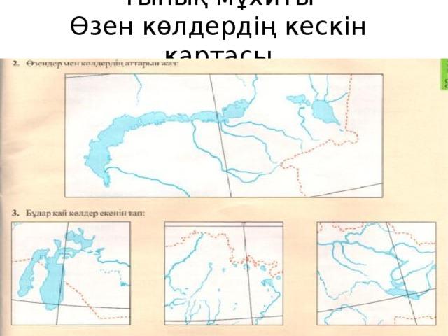 Тынық мұхиты  Өзен көлдердің кескін картасы