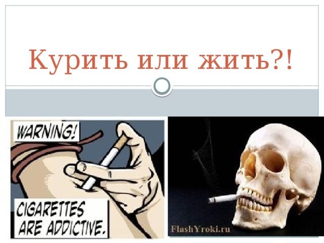 Курить или жить?!