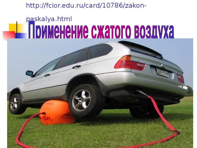http://fcior.edu.ru/card/10786/zakon-paskalya.html