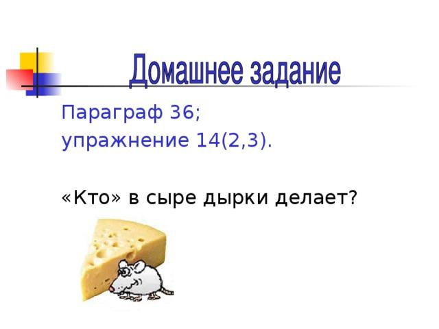 Параграф 36; упражнение 14(2,3).