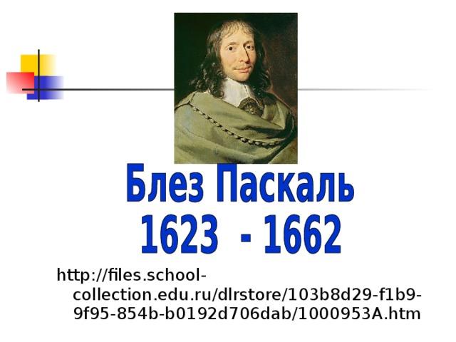 http://files.school-collection.edu.ru/dlrstore/103b8d29-f1b9-9f95-854b-b0192d706dab/1000953A.htm