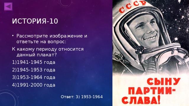 ИСТОРИЯ-10 Рассмотрите изображение и ответьте на вопрос: К какому периоду относится данный плакат? 1941-1945 года 1945-1953 года 1953-1964 года 1991-2000 года Ответ: 3) 1953-1964
