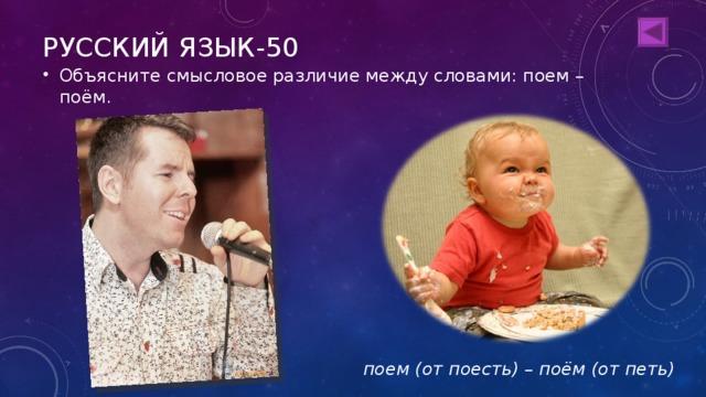 РУССКИЙ ЯЗЫК-50 Объясните смысловое различие между словами: поем – поём. поем (от поесть) – поём (от петь)