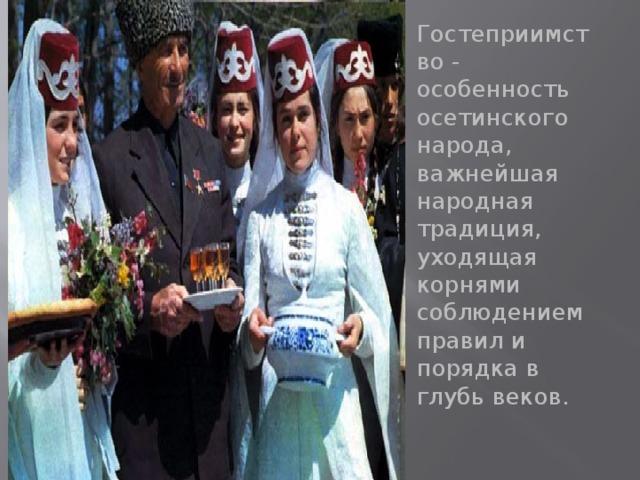 Доклад про осетинов и их традиции 8982