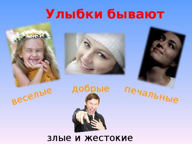 веселые печальные Улыбки бывают добрые злые и жестокие
