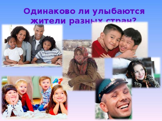 Одинаково ли улыбаются жители разных стран?